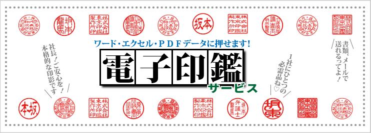 電子印鑑サービス