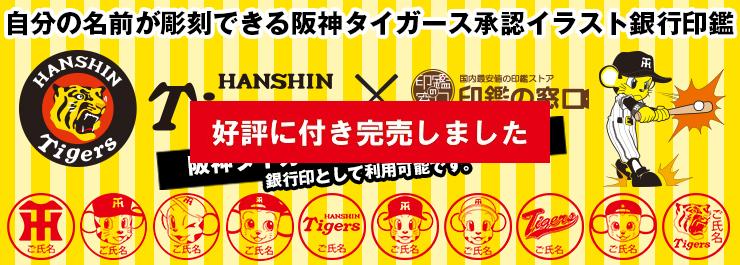 阪神タイガース・キャラクター印鑑