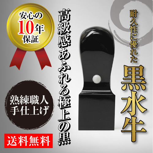法人角印 黒水牛(天角) 24.0mm