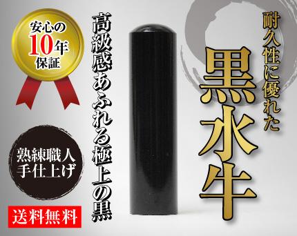 個人実印 黒水牛(寸胴) 18.0mm モミ革ケース付き