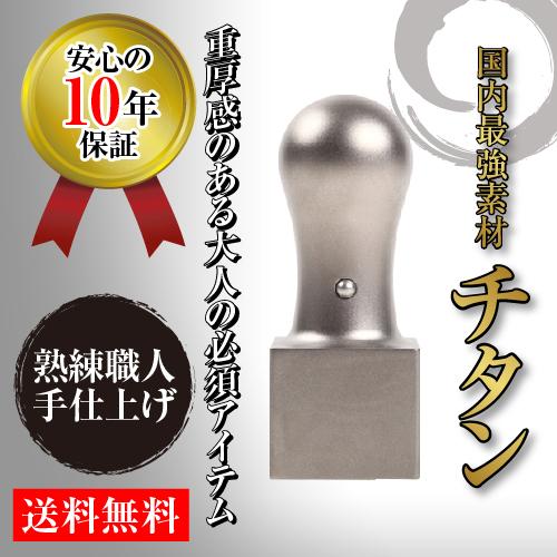 法人角印 チタン(天角) 21.0mm