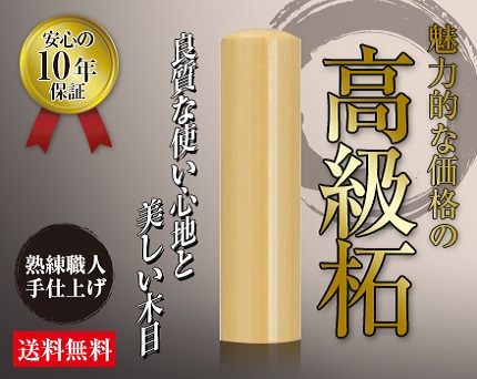 個人銀行印 柘(寸胴) 12.0mm モミ革ケース付き