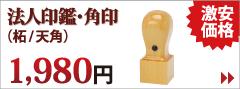 法人印鑑・角印(柘/天角)