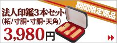 法人印鑑3本セット(柘/寸胴・寸胴・天角)