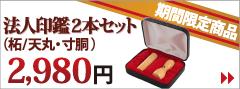 法人印鑑2本セット(柘/天丸・寸胴)