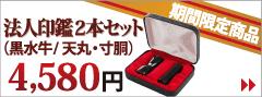 法人印鑑2本セット(黒水牛/天丸・寸胴)