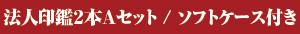 hojin-2setA-subtitle01