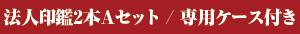 hojin-2setA-subtitle02