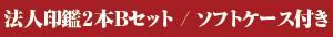hojin-2setB-subtitle01