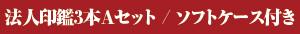 hojin-3setA-subtitle01