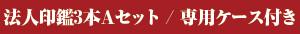 hojin-3setA-subtitle02