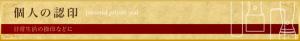 title-kojin-mitomein
