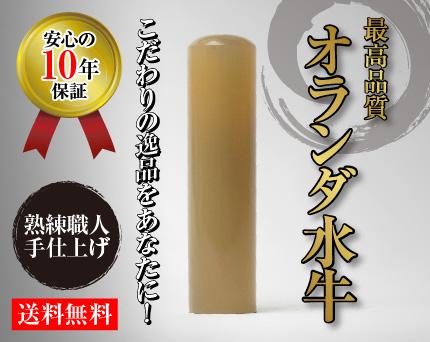 個人実印 オランダ水牛(寸胴) 13.5mm