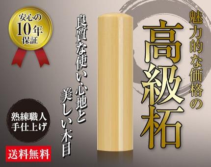 個人銀行印 柘(寸胴) 13.5mm