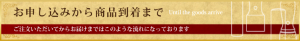 hassou-nagare-header