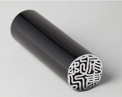 個人印 シルバー印面 黒水牛(寸胴) 15.0mm ソフトケース付き