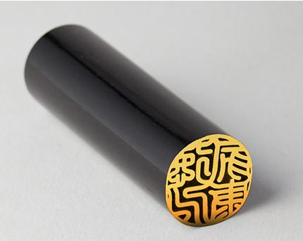 個人印 ゴールド印面 黒水牛(寸胴) 15.0mm 黒ベロアケース付き