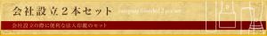 houjin-2set-title