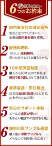 inkan_banner01