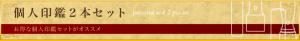 kojin-2set-title