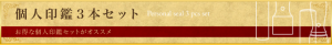 kojin-3set-title