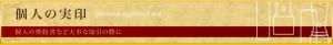 kojin-jitsuin-title