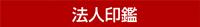 left-title-houjininkan