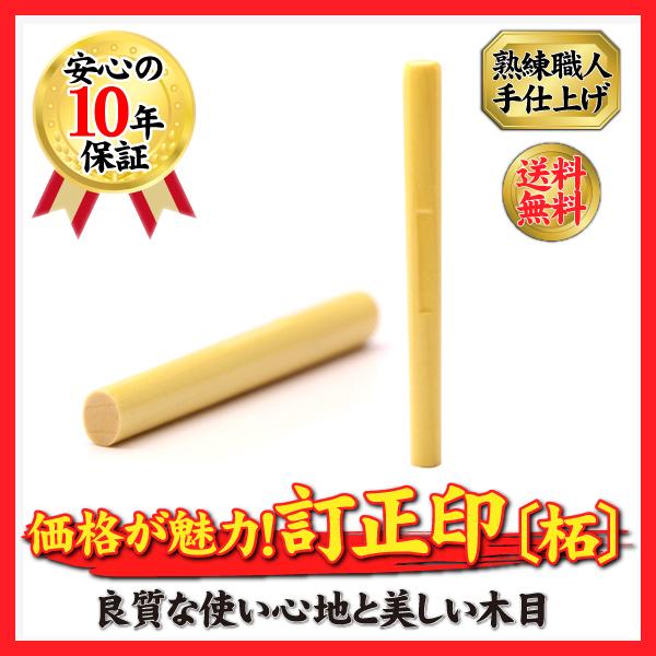 柘 / 寸胴(小判) 個人訂正印 60×6mm