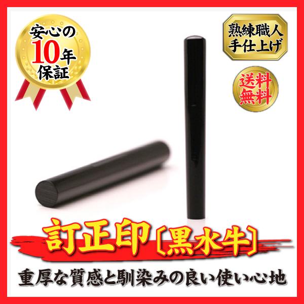 黒水牛 / 寸胴(小判) 個人訂正印 60×6mm