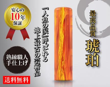 個人銀行印 琥珀(寸胴) 10.5mm
