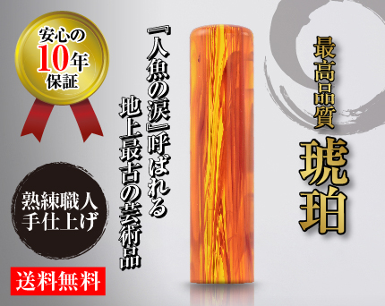 個人銀行印 琥珀(寸胴) 15.0mm