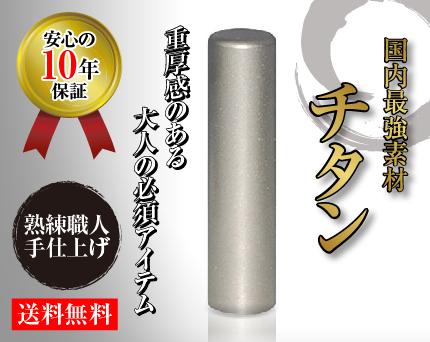 個人銀行印 チタン(寸胴) 13.5mm 黒ベロアケース付き