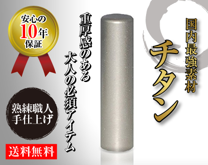 個人実印 チタン(寸胴) 18.0mm 黒ベロアケース付き