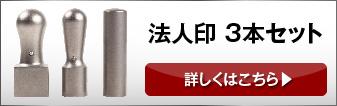 titanium_btn_hojin_set3