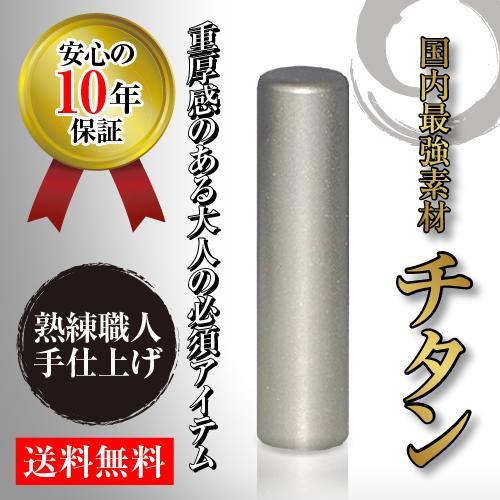 先生資格印 チタン(寸胴) 18.0mm
