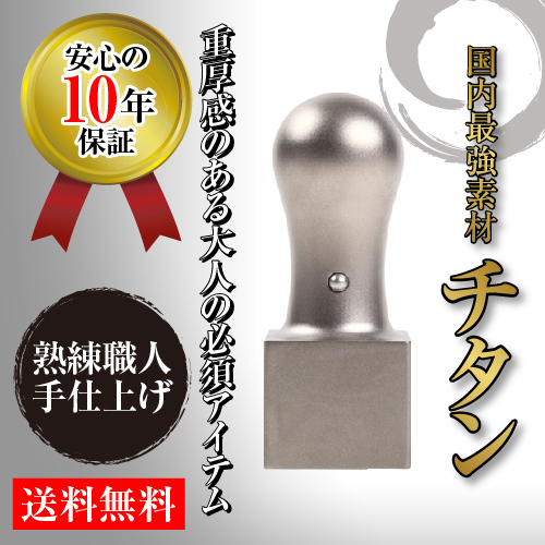 先生資格印 チタン(天角)21.0mm
