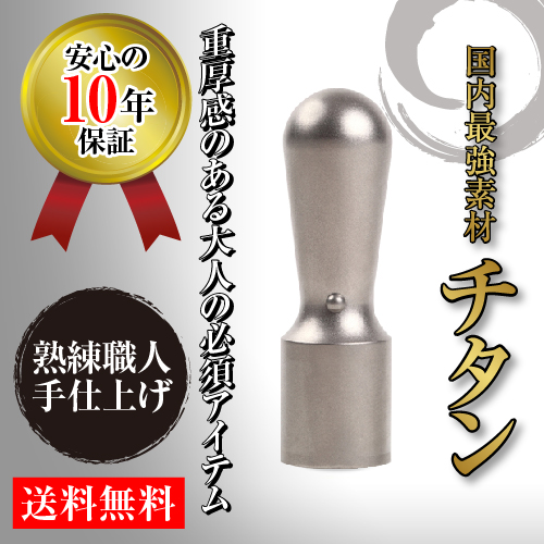 先生資格印 チタン(天丸) 16.5mm
