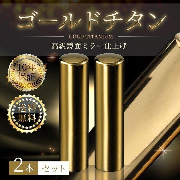 個人印鑑2本セット チタン ゴールドミラー(寸胴)