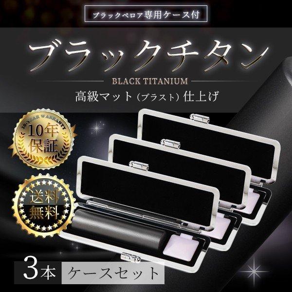 個人印鑑3本セット チタン ブラックマット(寸胴) 専用ケース付き