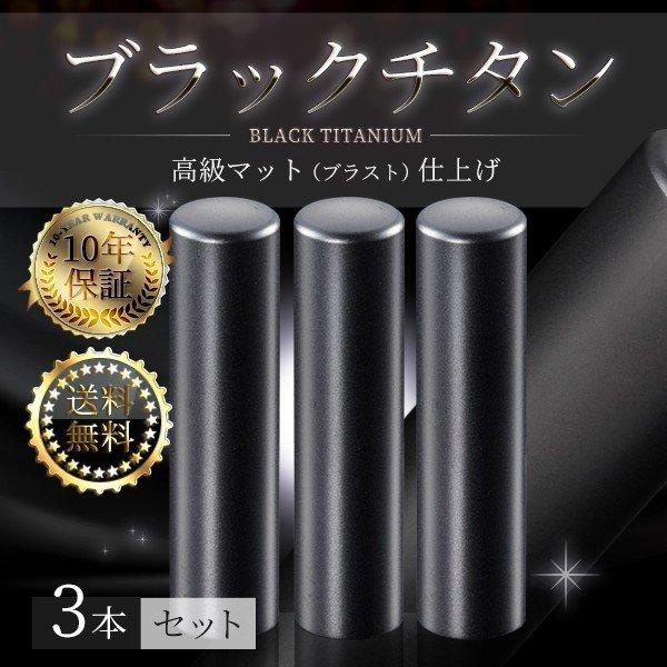 個人印鑑3本セット チタン ブラックマット(寸胴)