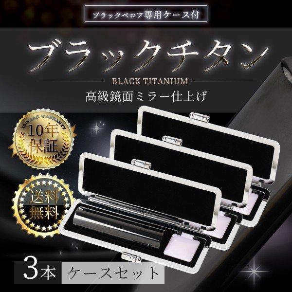 個人印鑑3本セット チタン ブラックミラー(寸胴) 専用ケース付き