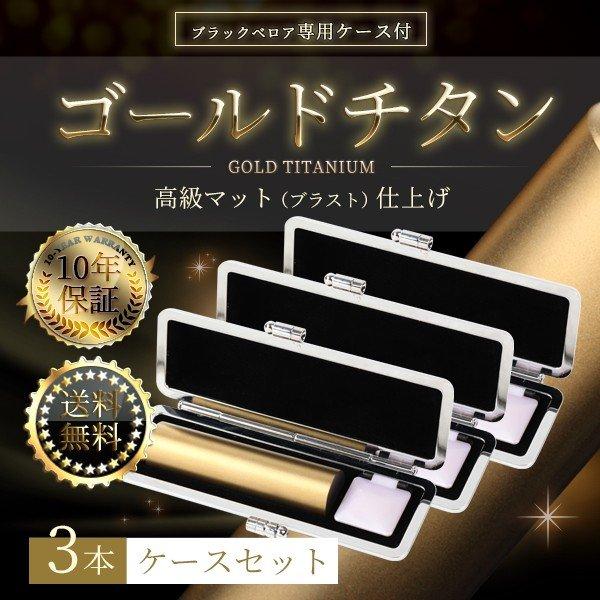 個人印鑑3本セット チタン ゴールドマット(寸胴) 専用ケース付き