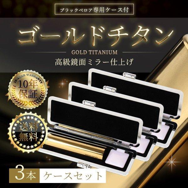 個人印鑑3本セット チタン ゴールドミラー(寸胴) 専用ケース付き