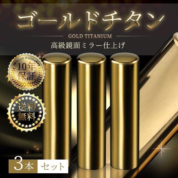 個人印鑑3本セット チタン ゴールドミラー(寸胴)