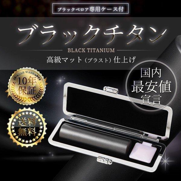 個人銀行印 チタン ブラックマット(寸胴) 16.5mm 黒ベロアケース付き