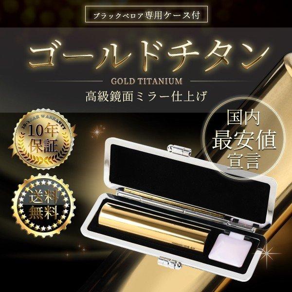 個人銀行印 チタン ゴールドミラー(寸胴) 15.0mm 黒ベロアケース付き