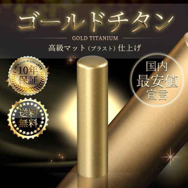 個人実印 チタン ゴールドマット(寸胴) 13.5mm