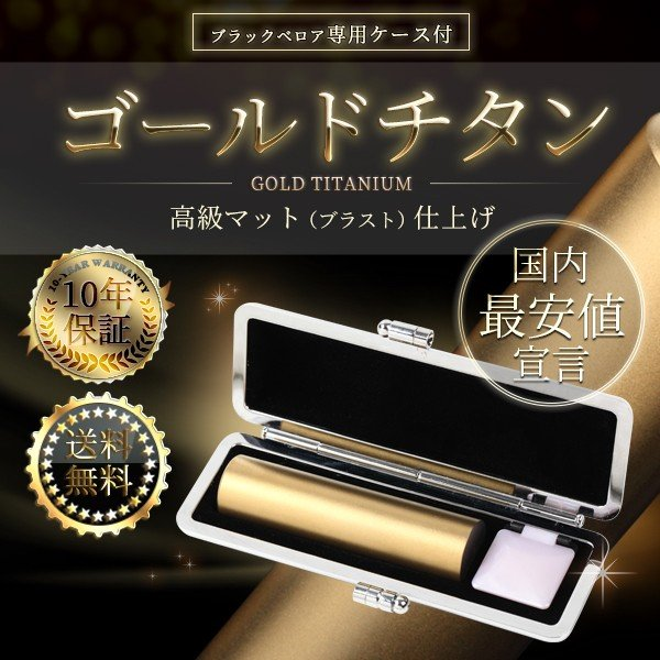 個人認印 チタン ゴールドマット(寸胴) 15.0mm 黒ベロアケース付き