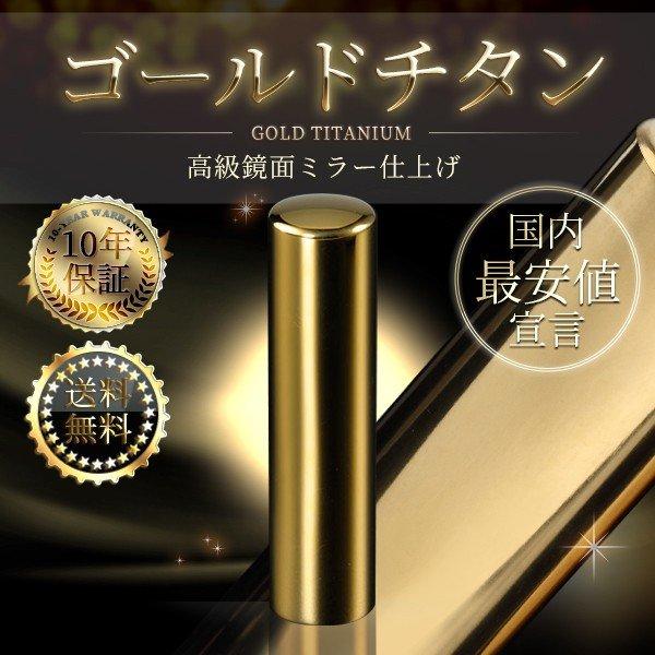 個人認印 チタン ゴールドミラー(寸胴) 13.5mm