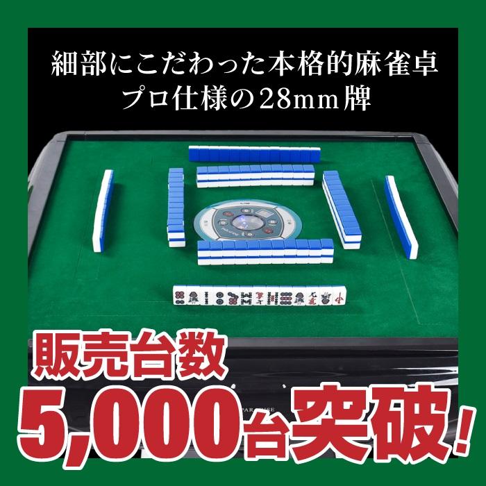 全自動麻雀卓 28mm 牌(国内仕様) 折りたたみタイプ(送料無料)
